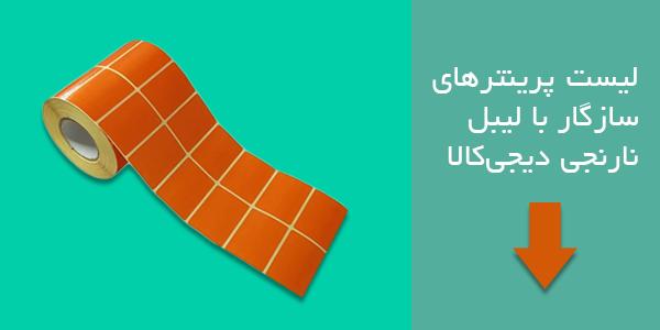 لیست کامل پرینترهای سازگار با لیبل نارنجی دیجی کالا