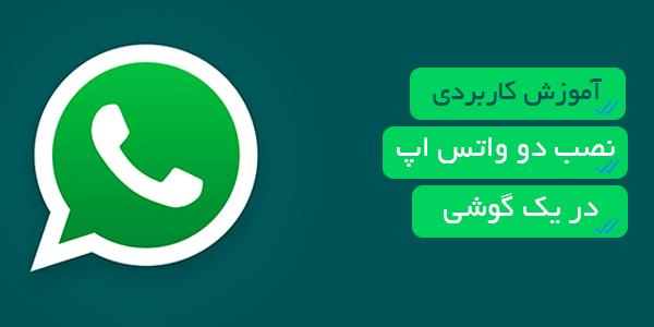 واتساپ مشاغل نصب دو واتساپ در یک گوشی