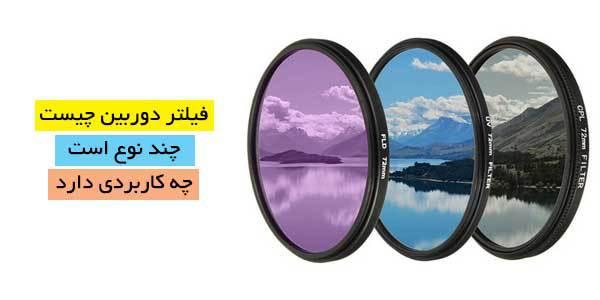 انواع فیلترهای عکاسی