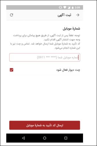 آموزش ثبت نام در سایت دیوار