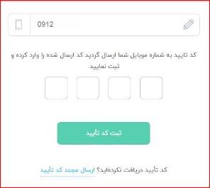 آموزش ثبت نام در سایت دیجی کالا