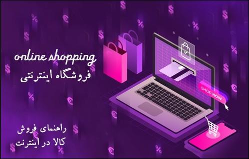 راهکار های فروش کالا در اینترنت