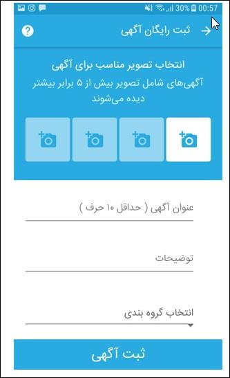 ثبت آگهی در اپلیکیشن شیپور