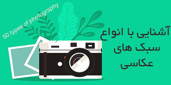 آشنایی با انواع سبک های عکاسی