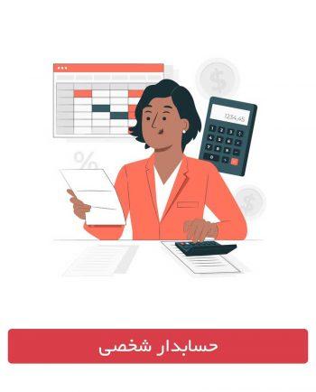 حسابدار شخصی